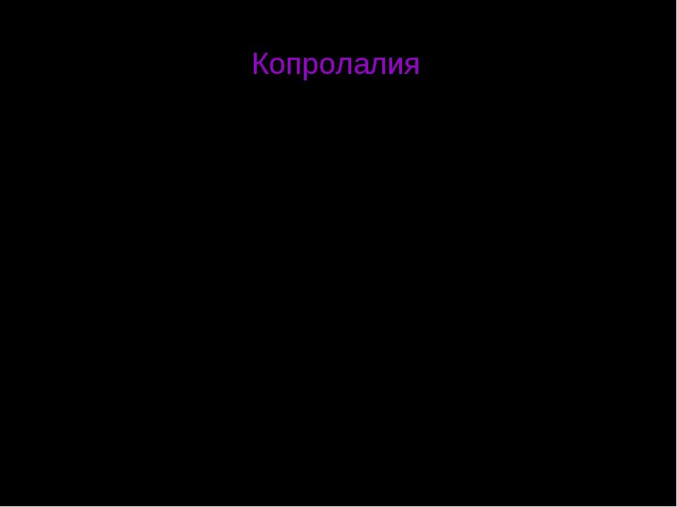 Κόπρος -грязь λαλιά - речь Копролалия