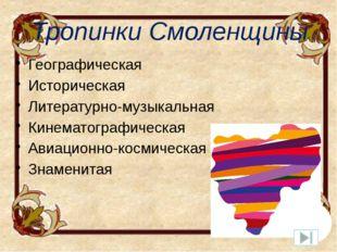 Тропинки Смоленщины Географическая Историческая Литературно-музыкальная Кинем