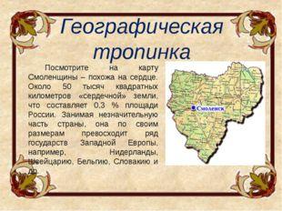 ИСТОРИЧЕСКАЯ ТРОПИНКА До нас дошла легенда, в которой повествуется о татарско