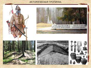 ЛИТЕРАТУРНО-МУЗЫКАЛЬНАЯ ТРОПИНКА Немало поэтов дала России Смоленская земля.