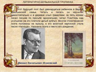 Эдуард Анатольевич Хиль ЛИТЕРАТУРНО-МУЗЫКАЛЬНАЯ ТРОПИНКА