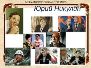 Анатолий Папанов КИНЕМАТОГРАФИЧЕСКАЯ ТРОПИНКА