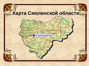 Карта Смоленской области
