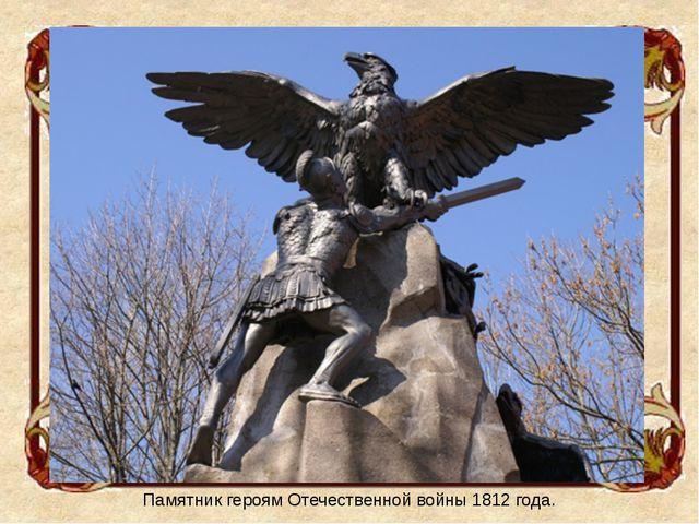 Памятник героям Отечественной войны 1812 года.