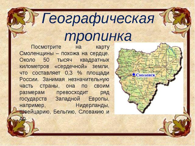ИСТОРИЧЕСКАЯ ТРОПИНКА До нас дошла легенда, в которой повествуется о татарско...