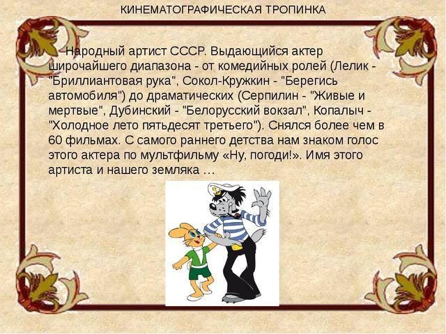 АВИАЦИОННО-КОСМИЧЕСКАЯ ТРОПИНКА О ком идет речь в стихотворении Ольги Берголь...