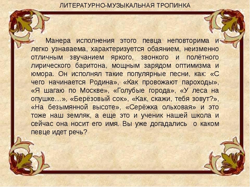 Михаил Иванович Глинка ЛИТЕРАТУРНО-МУЗЫКАЛЬНАЯ ТРОПИНКА к содержанию