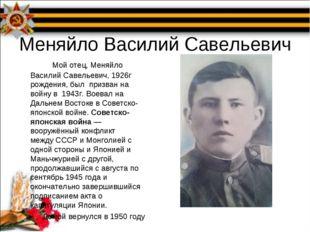 Меняйло Василий Савельевич Мой отец, Меняйло Василий Савельевич, 1926г рожден