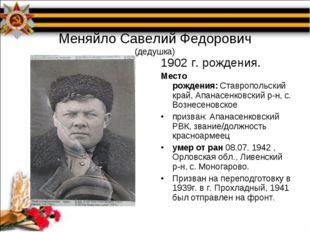 Меняйло Савелий Федорович (дедушка) 1902 г. рождения. Место рождения:Ставроп