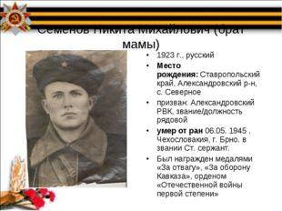 Семенов Никита Михайлович (брат мамы) 1923 г., русский Место рождения:Ставро