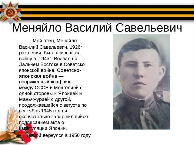 Меняйло Василий Савельевич Мой отец, Меняйло Василий Савельевич, 1926г рожден...