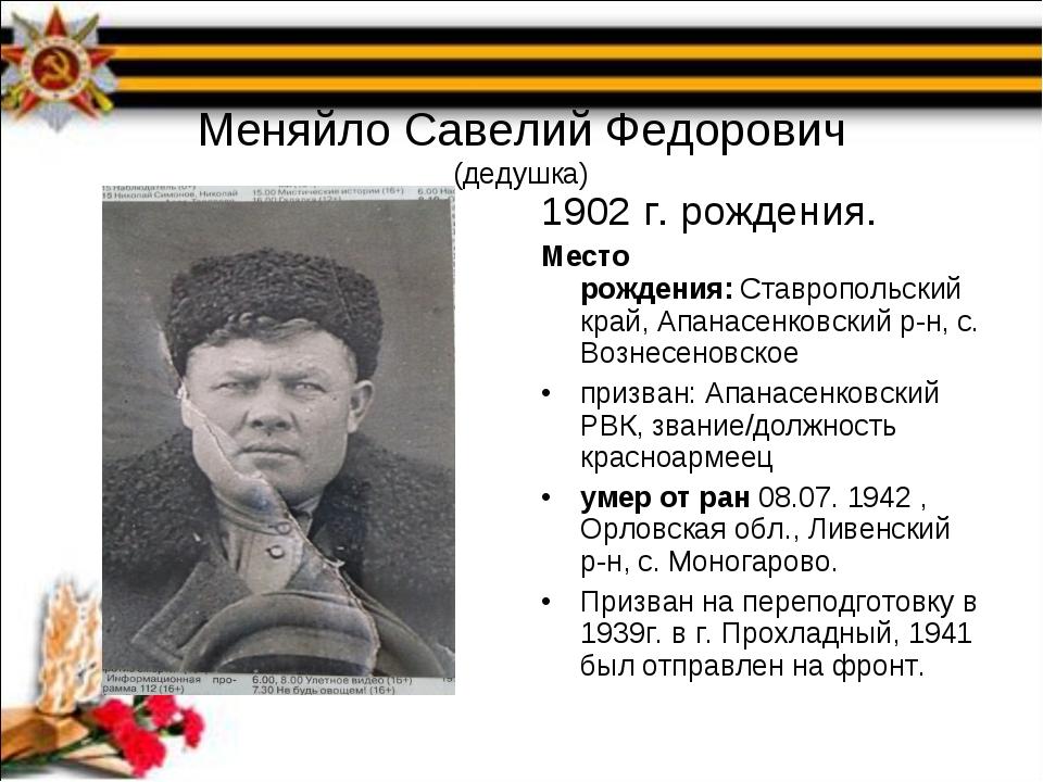 Меняйло Савелий Федорович (дедушка) 1902 г. рождения. Место рождения:Ставроп...