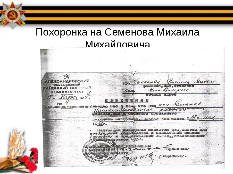 Похоронка на Семенова Михаила Михайловича