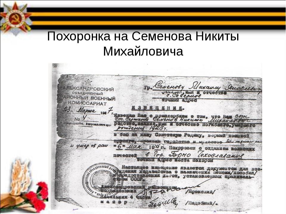 Похоронка на Семенова Никиты Михайловича