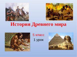 История Древнего мира 5 класс 1 урок
