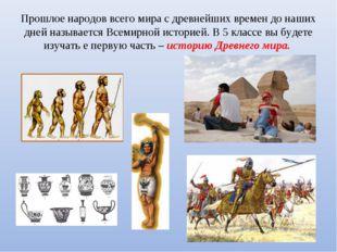 Прошлое народов всего мира с древнейших времен до наших дней называется Всеми