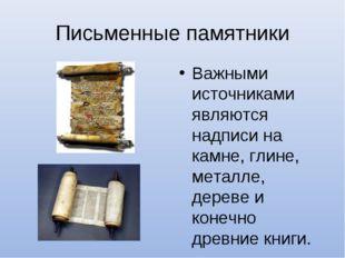 Письменные памятники Важными источниками являются надписи на камне, глине, ме