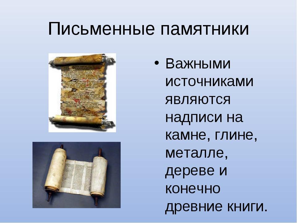 Письменные памятники Важными источниками являются надписи на камне, глине, ме...