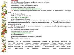 Биосфера 25. В. И. Вернадский выделял три формы вещества на Земле: а) косное,