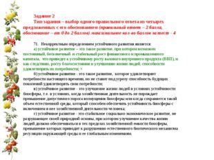 Задание 2 Тип задания – выбор одного правильного ответа из четырех предложенн