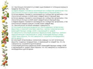 14. Чем больше отклоняются условия существования от оптимума (нормы) в предел