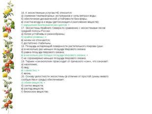 16. К экосистемным услугам НЕ относится: а) снижение температурных экстремумо