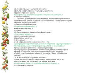 21. К экосистемным услугам НЕ относится: а) опыление естественных и культурны