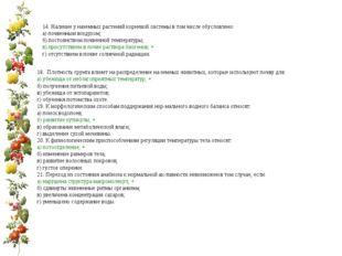 14. Наличие у наземных растений корневой системы в том числе обусловлено: а)