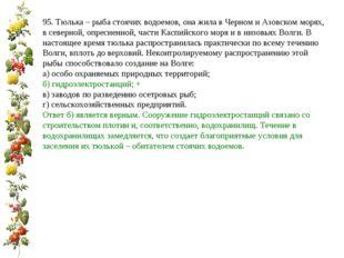 95. Тюлька – рыба стоячих водоемов, она жила в Черном и Азовском морях, в сев