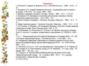 Литература 1. Плетнев М., Грицюк М. Вышли из леса // Российская газета. – 200