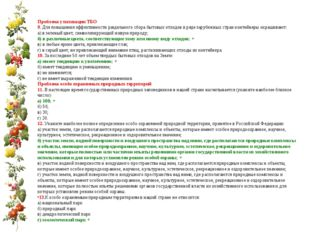 Проблема утилизации ТБО 9. Для повышения эффективности раздельного сбора быто