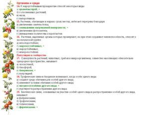 Организм и среда 14. К жароустойчивым прокариотам относят некоторые виды: а)
