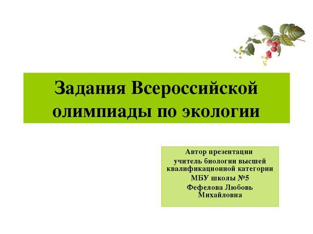 Задания Всероссийской олимпиады по экологии Автор презентации учитель биологи...