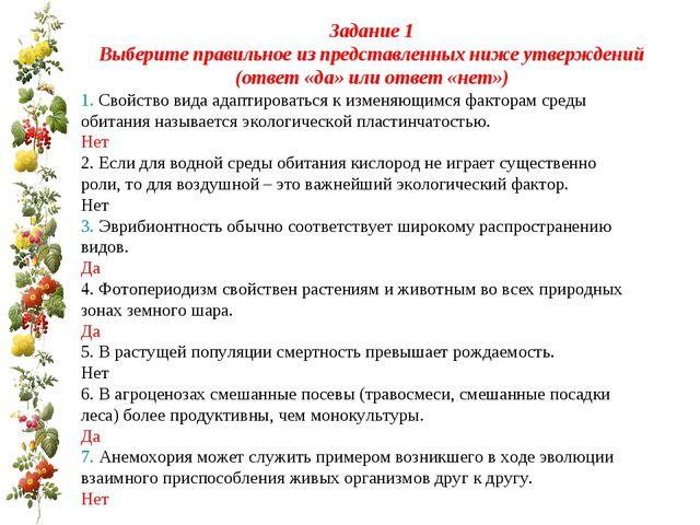 Задание 1 Выберите правильное из представленных ниже утверждений (ответ «да»...