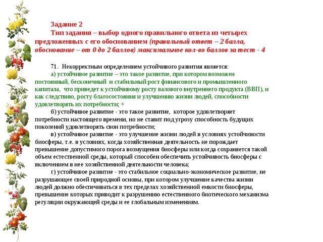 Задание 2 Тип задания – выбор одного правильного ответа из четырех предложенн...