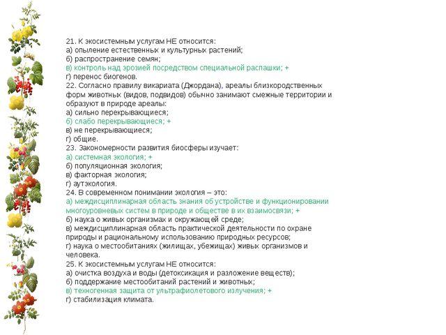 21. К экосистемным услугам НЕ относится: а) опыление естественных и культурны...