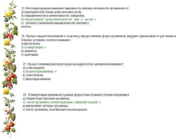 23. Фотопериодизмом называют зависимость жизнедеятельности организмов от: а)...