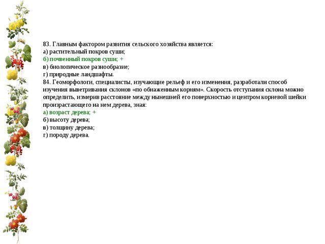 83. Главным фактором развития сельского хозяйства является: а) растительный п...