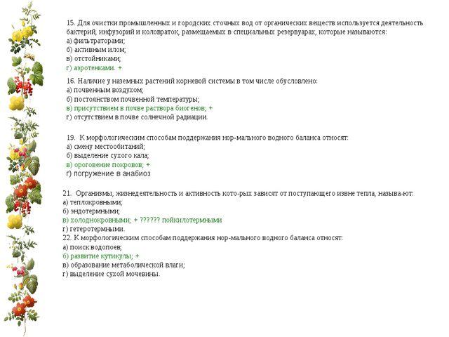 15. Для очистки промышленных и городских сточных вод от органических веществ...