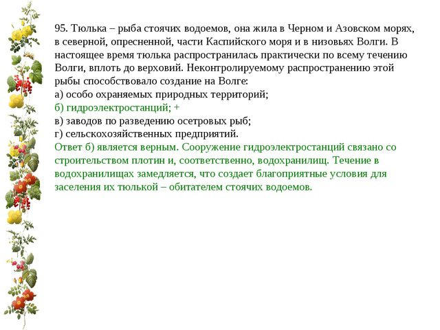 95. Тюлька – рыба стоячих водоемов, она жила в Черном и Азовском морях, в сев...