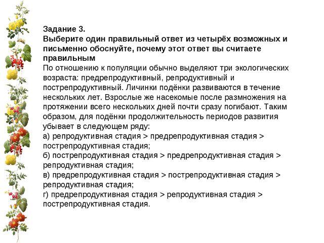 Задание 3. Выберите один правильный ответ из четырёх возможных и письменно об...