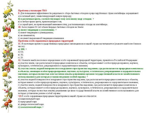 Проблема утилизации ТБО 9. Для повышения эффективности раздельного сбора быто...