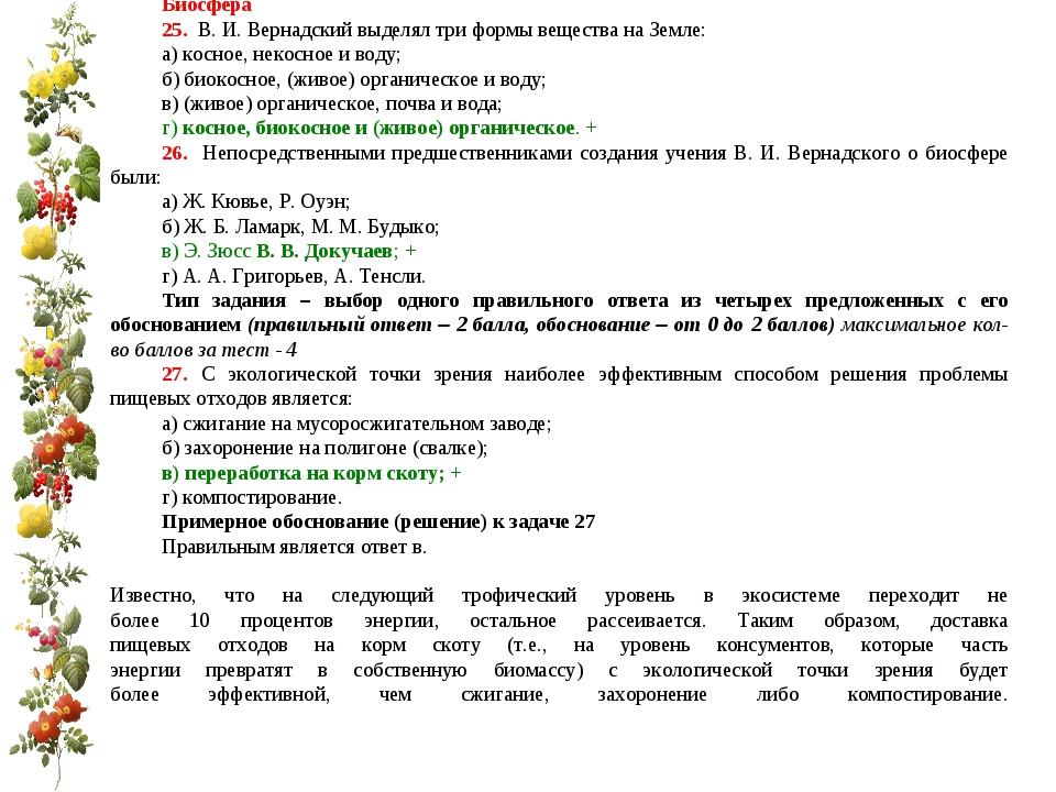 Биосфера 25. В. И. Вернадский выделял три формы вещества на Земле: а) косное,...