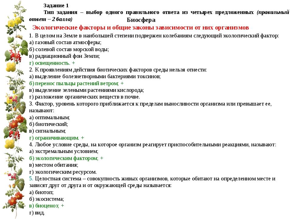 Задание 1 Тип задания – выбор одного правильного ответа из четырех предложенн...