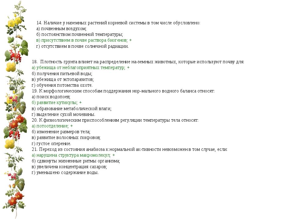 14. Наличие у наземных растений корневой системы в том числе обусловлено: а)...