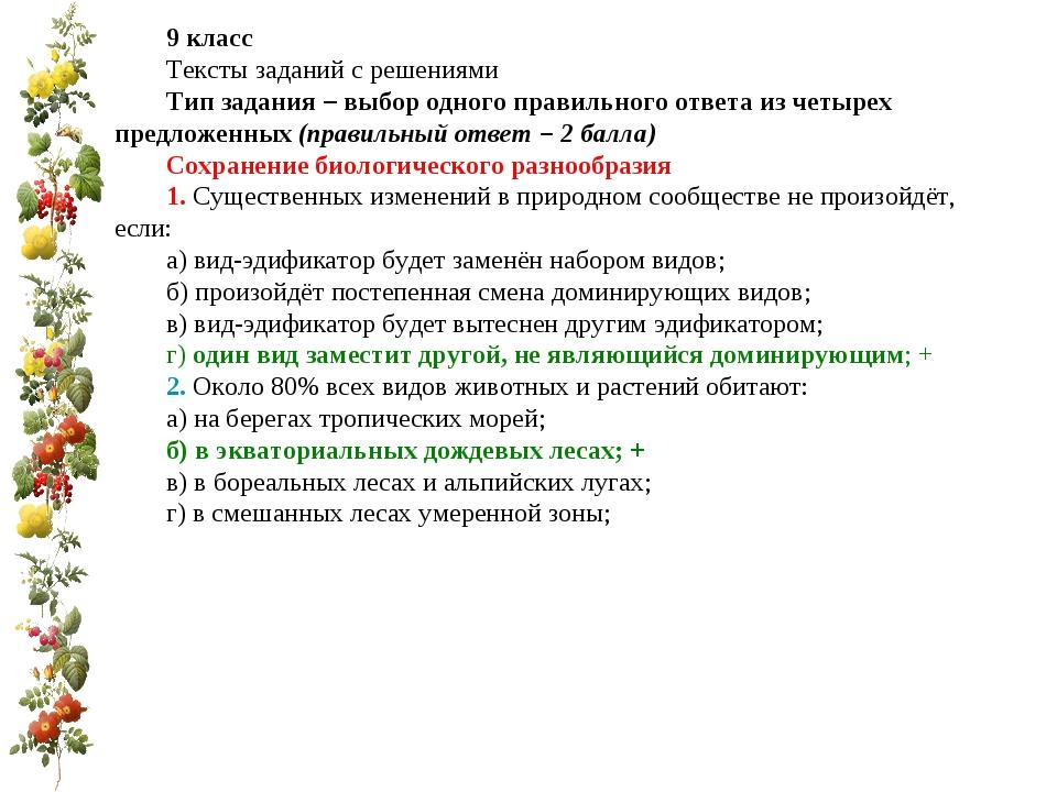 9 класс Тексты заданий с решениями Тип задания – выбор одного правильного отв...