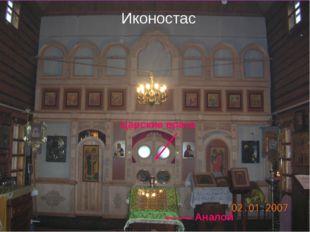 Иконостас Царские врата Аналой