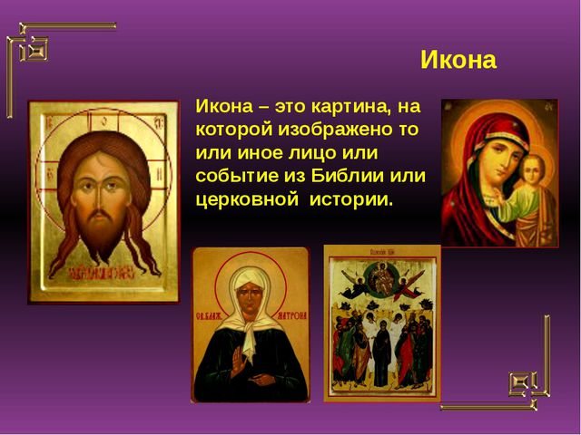 Икона – это картина, на которой изображено то или иное лицо или событие из Би...