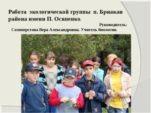 Работа экологической группы п. Бриакан района имени П. Осипенко. Руководитель