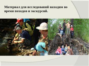 Материал для исследований находим во время походов и экскурсий.